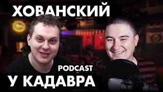"""Хованский #4 (Подкаст """"у Кадавра"""")"""