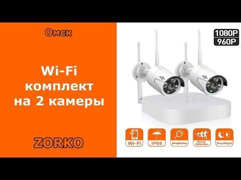 Беспроводной WiFi комплект на 2 камеры ZORKO видеонаблюдение в Омске