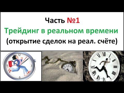Рынок форекс в реальном времени instaforex инвестировать