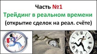 Торговля Форекс в реальном времени (7-9 декабря 2015)