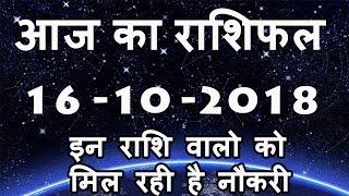 Aaj ka rashifal 16 october 2018 | आज का राशिफल 16 अक्टूबर  2018 | dainik rashifal hindi