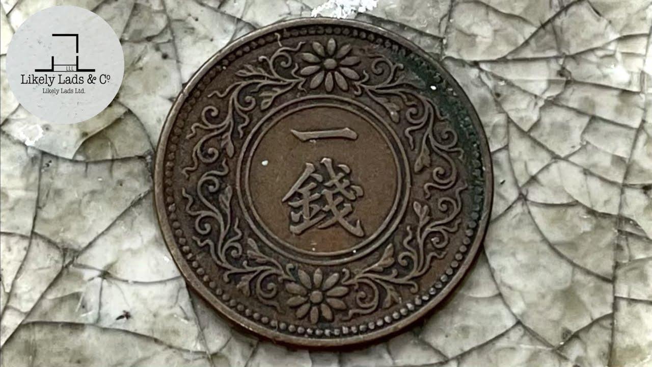 【Old Coins】 Restoration Time Lapse コイン磨き 一銭 大正7年 古銭 पुराना सिक्का सफाई