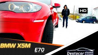 Короткий обзор BMW X5M.(На нашем канале мы подробно рассказываем о немецком автомобильном рынке. Осмотры, тест-драйвы, покупка..., 2015-02-07T17:41:04.000Z)