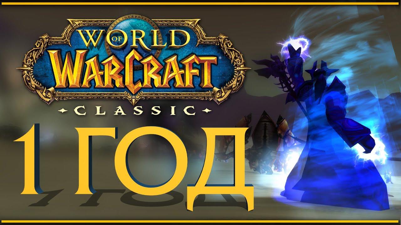 Классическому World of Warcraft 1 год!