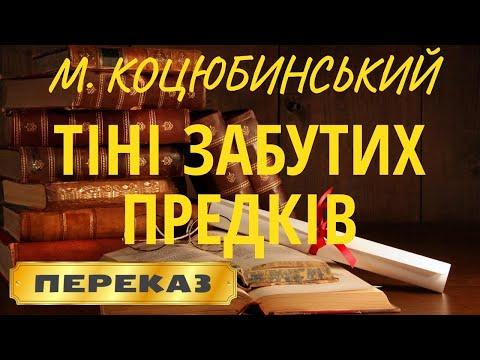 ТІНІ забутих предків. Михайло Коцюбинський