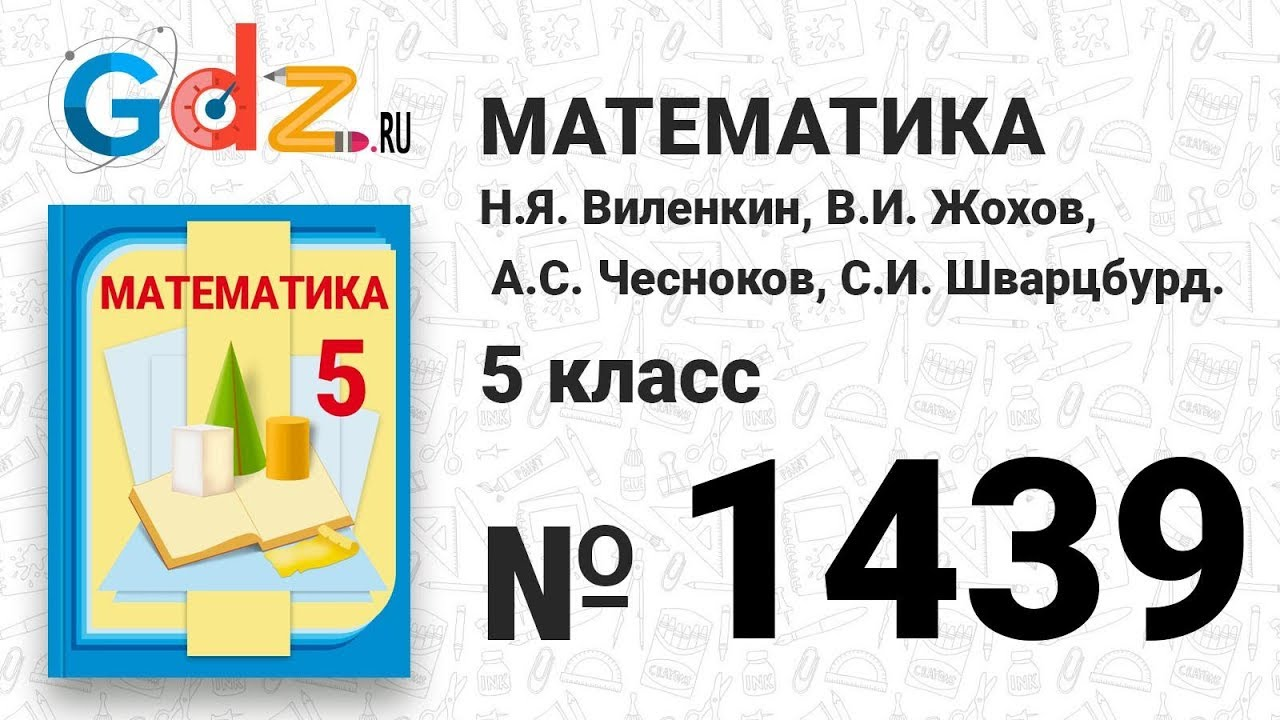 Гдз По Математике 6 Класс Виленкин 1439