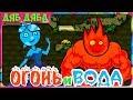 ПРИКЛЮЧЕНИЯ ОГОНЬ и ВОДА в Лесном храме 3 Развлекательное видео для детей Игровой мультик mp3