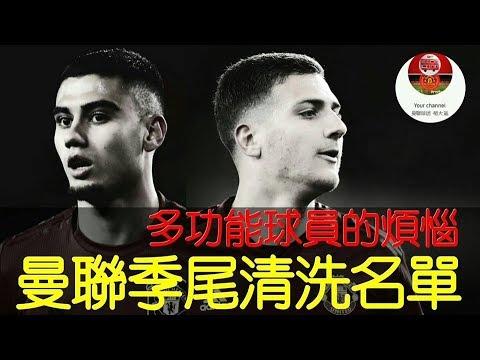 曼聯季尾清洗名單 多功能球員的煩惱 - YouTube
