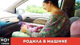 Женщина родила ребенка в машине по дороге в больницу... ( HOT VIDEOS | Смотреть видео HD )