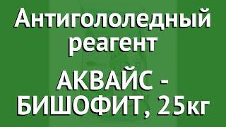 Антигололедный реагент АКВАЙС - БИШОФИТ, 25кг обзор Аквайс-003 производитель Аквайс (Россия)