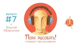 Подкаст «Пора рисовать!» #7. Ольга Ублинских, графический дизайнер и микростокер