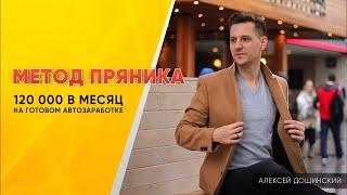 МЕТОД ПРЯНИКА, заработок от  4000  рублей в день или 120 тысяч в месяц
