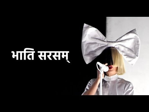 Cheap Thrills -  Sanskrit Version