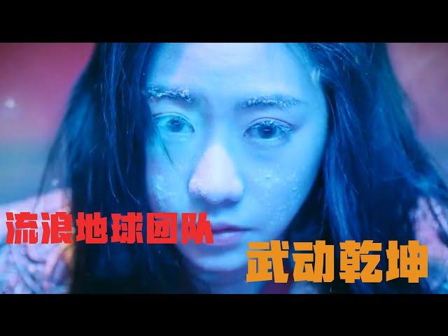 【牛叔】中国顶级小说加流浪地球特效团队,会创造出怎样的奇幻电影!