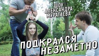 Шоу Александра Муратаева - Подкрался незаметно