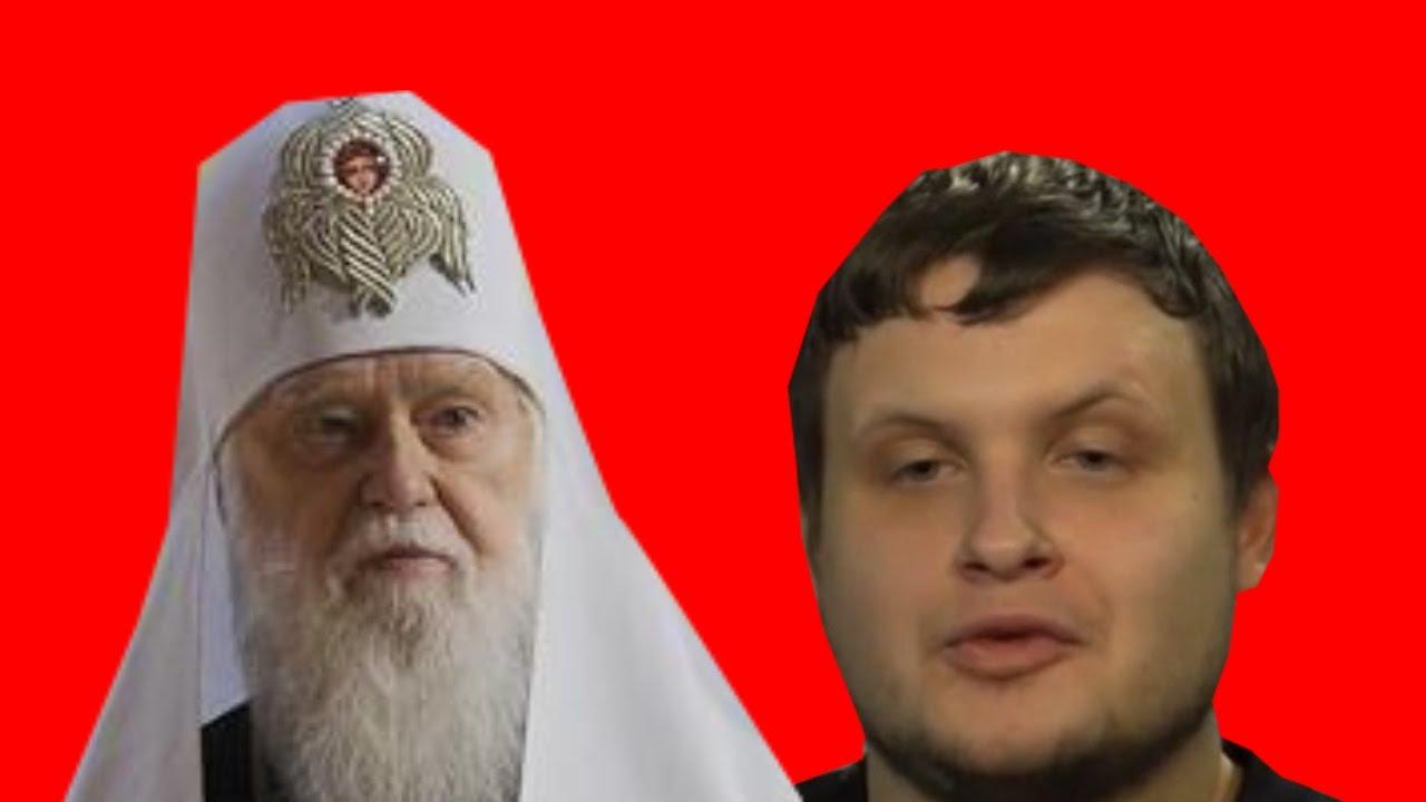 Картинки по запросу Пранкер Алексей позвонил патриарху Филарету...