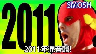 Smosh: 2011年混音輯! BEST OF 2011 REMIX!【中文字幕】