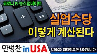 [안병찬 in USA : 코로나19 뉴스 업데이트] 실업 수당  이렇게 계산된다!