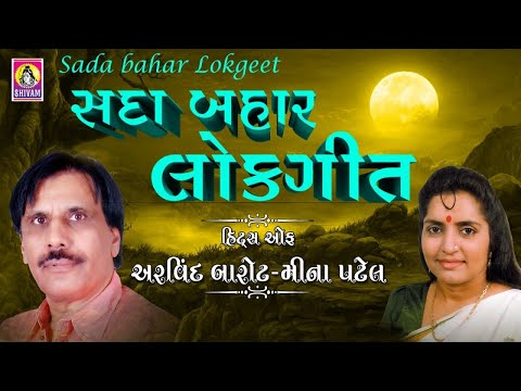 Kathiyavadi Lokgeet | New Gujarati Lok Geet | Lok Geet 2018 | Arvind Barot & Meena Patel Lokgeet