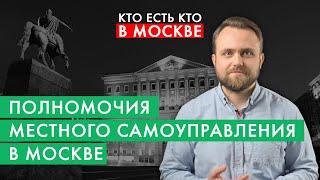 Чем должны заниматься муниципальные депутаты? | Кто есть кто в Москве за 2 минуты | #4