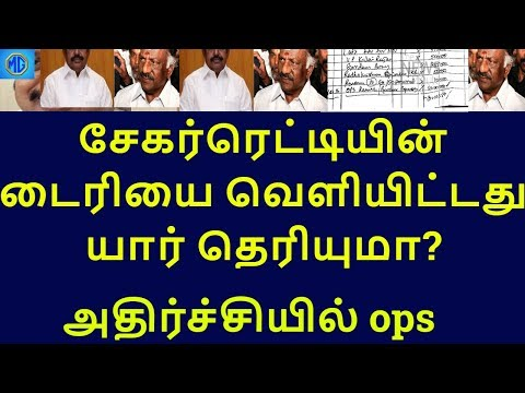 Download Youtube: who released sekar reddy diary|tamilnadu political news|live news tamil