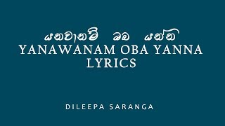 Yanawanam Oba Yanna (යනවානම් ඔබ යන්න)  lyrics Video - Dileepa Saaranga