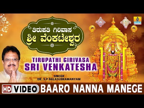 Baaro Nanna Manege - Tirupathi Girivasa Sri Venkatesha - Kannada Devotional Song