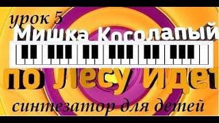 5 урок на синтезаторе для детей. самая простая и легкая песенка.