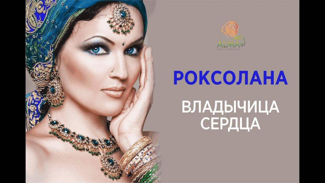 Роксолана - Владычица сердца Посвящение в тайны 10 великих женщин