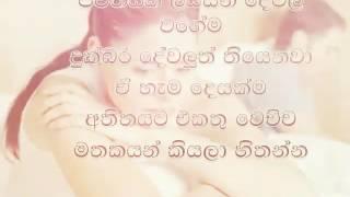 Sri Lanka song ajith bandara mage santhake myself video daunlod free