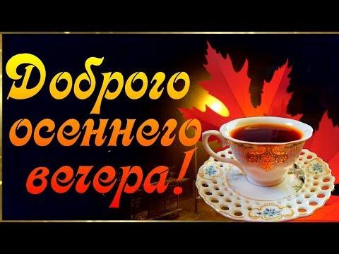 Доброго осеннего вечера и романтического настроения!