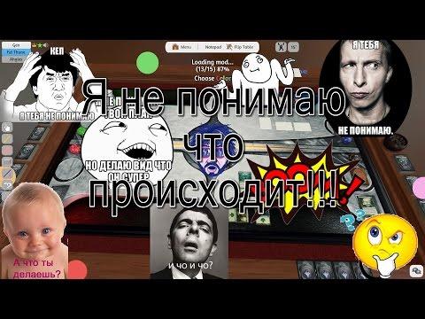 Tabletop Simulator (Симулятор настольных игр) Обзор