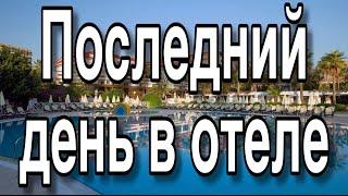 Последний день в отеле PGS Kiriş Resort