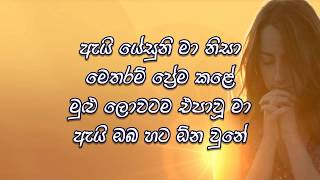 ඇයි යේසුනි මා නිසා..!  Ai Yesuni Ma Nisa..! | Sinhala Christian Song | Lyrical Video