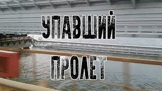 Крымский мост после падения железнодорожного пролета