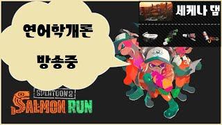 [스플래툰2 연어런]   2021년 03월 08일 방송…