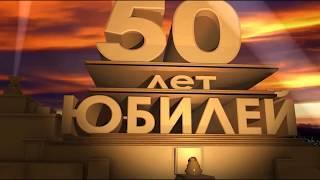 Слайд-шоу на 50 лет мужчине!