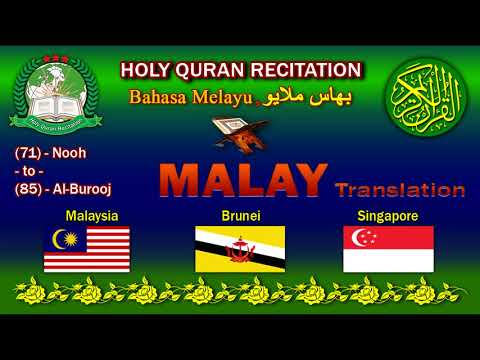Holy Quran Recitation With Malay / Bahasa Melayu /بهاس ملايو / Translation 3/2-HD