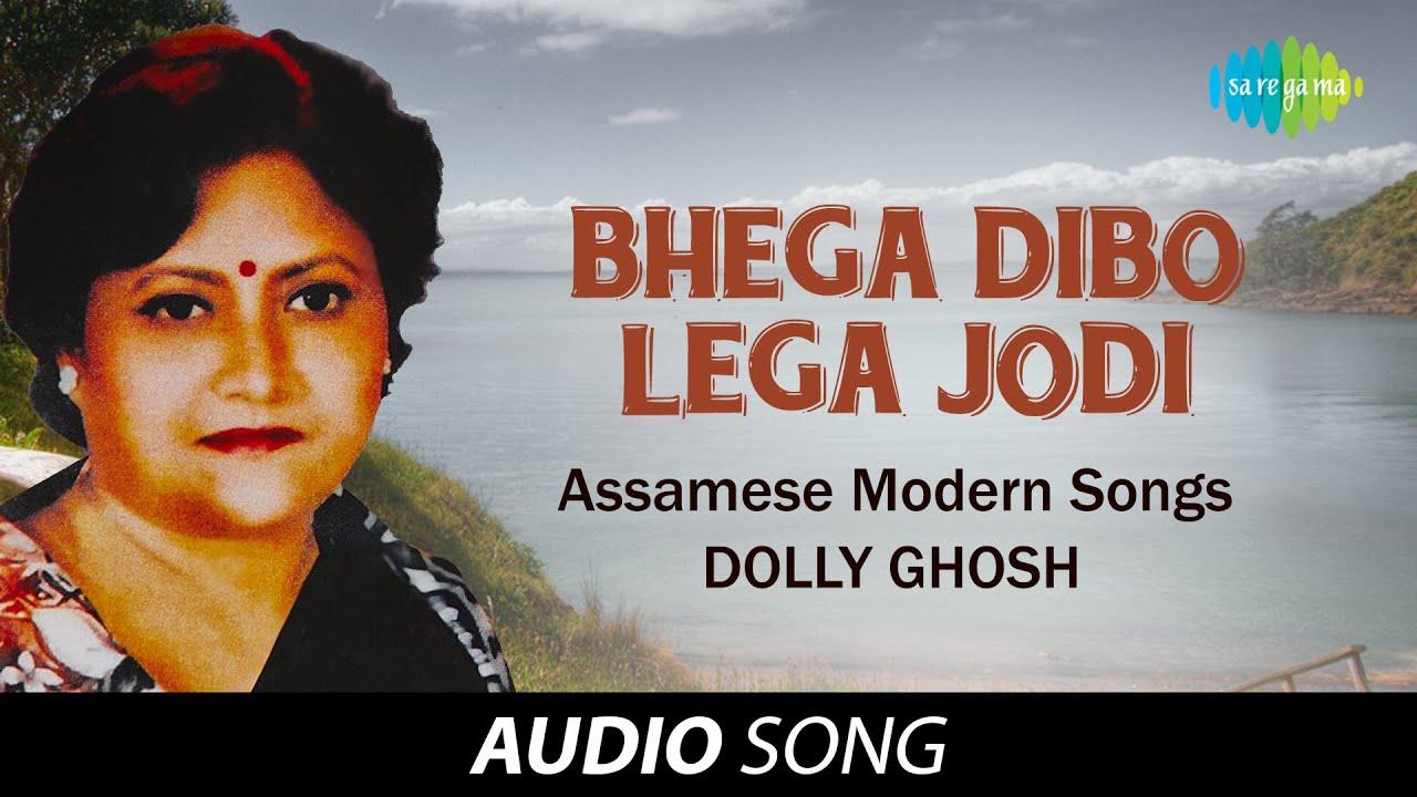 Bhega Dibo Lega Jodi Audio Song | Assamese song | Dolly Ghosh