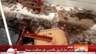 أجواء من التوتر والاحتقان وحظر للتجول في مدينة القصرين التونسية