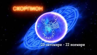 ТВ Черно море - Хороскоп 28.02.2019 г