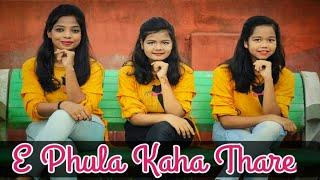 E Phula Kaha Thare Dj Version || Abhay Choreography || Dj Saroj ||