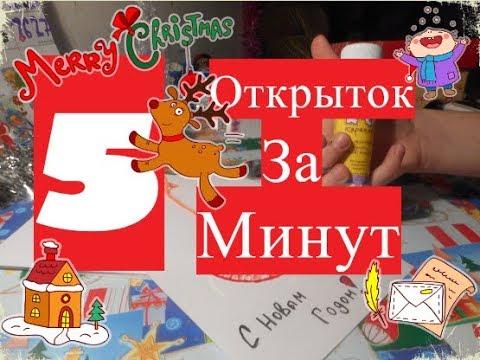 5 открыток за 5 минут, картинки анимация