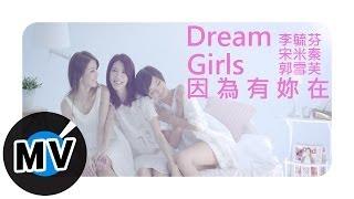 Dream Girls - 因為有妳在 (官方版MV)