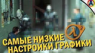 ДАУНГРЕЙДИМ HALF-LIFE 2!