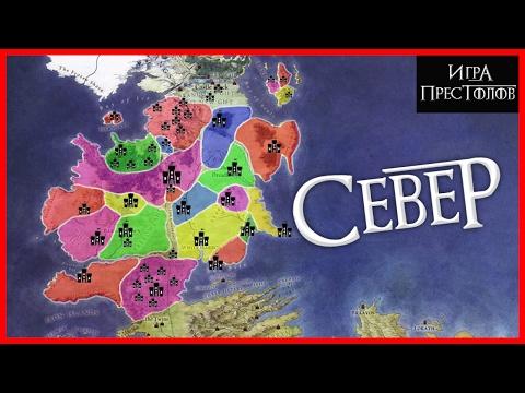 Все о СЕВЕРЕ, северные дома, их замки и гербы [Игра престолов]