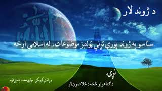 Pashto Bayan 2019 mulana  Yasin Fahim  د ګناهونو څخه د خلاصون لار