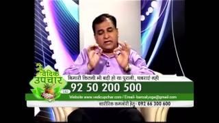 Eyesight Improvement | Weight Reduction | Naturopathy Tips ## Ayurvedic Treatment | Anil Bansal