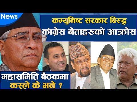 महासमिति बैठकमा कस्ले के भने ? | Nepali Congress Mahasamiti Meeting