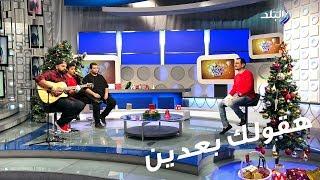 Arabish - Ha2olek Ba3deen | ارابيش - هقولك بعدين